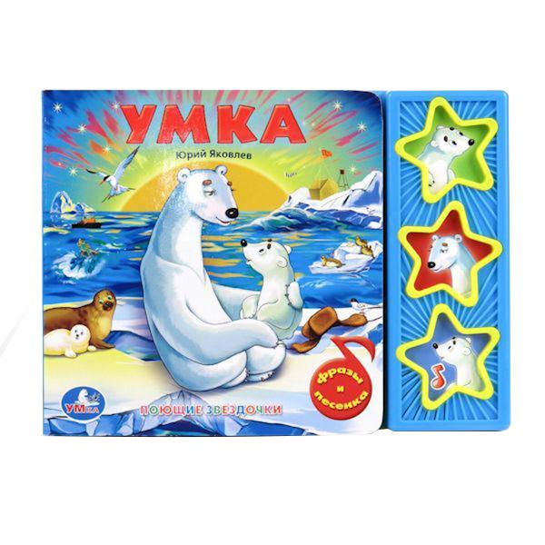 Купить Книжка-игрушка Умка Союзмультфильм. Умка 192908, Книги по обучению и развитию детей