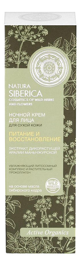 Крем для лица NATURA SIBERICA ночной для сухой кожи 50 мл