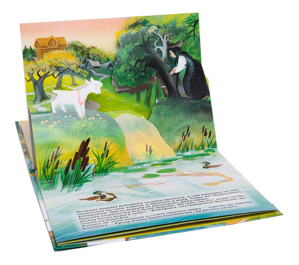 Купить Книжка-игрушка Росмэн Сестрица Аленушка и братец Иванушка, Книги по обучению и развитию детей