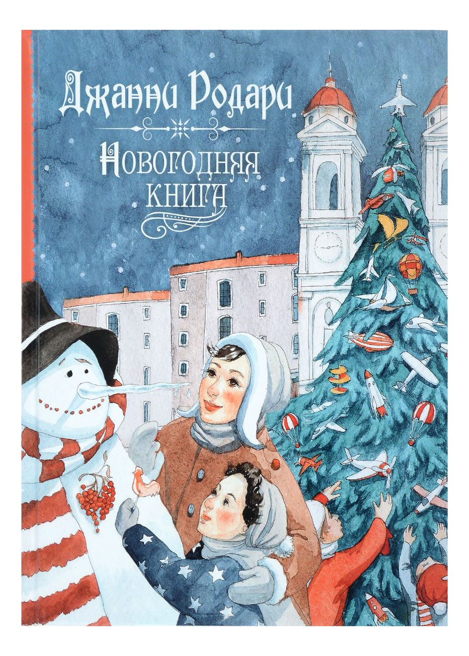 Джанни Родари Новогодняя книга Джанни Родари фото