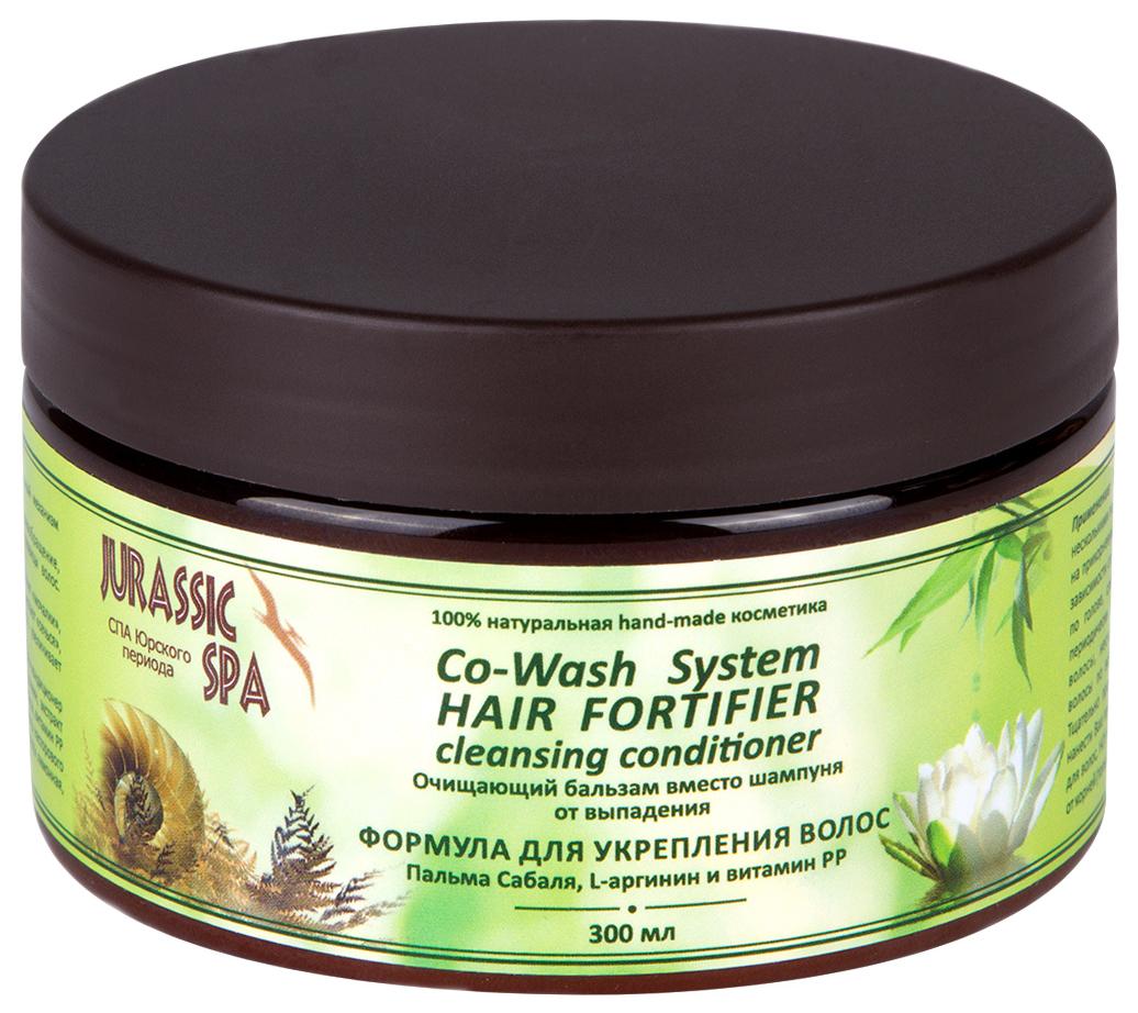 Бальзам для волос Jurassic Spa Co-Wash System От выпадения 300 мл