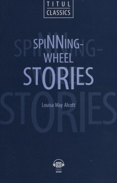 Купить Spinning-Wheel Stories. Рассказы У прялки: книга для Чтения на Английском Языке, Титул, Рассказы и повести