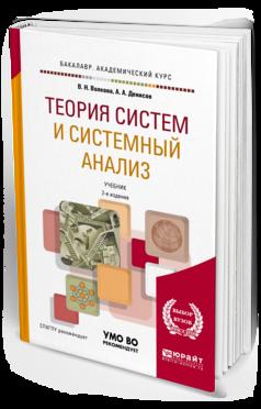 Теория Систем и Системный Анализ 2-е Изд. пер. и Доп.. Учебник для Академического Ба...