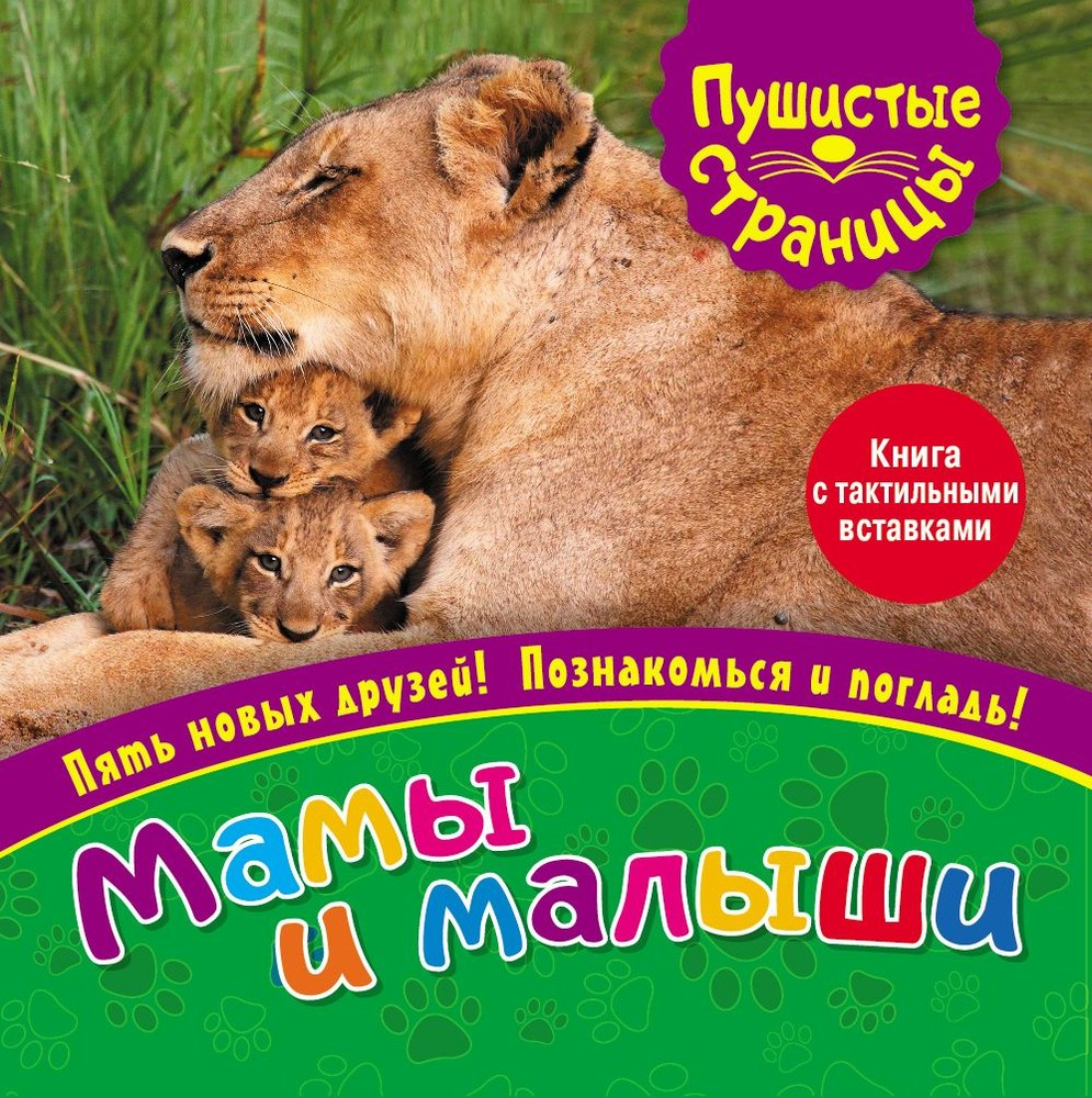Купить Мамы и Малыши, ND Play, Обучающие игры
