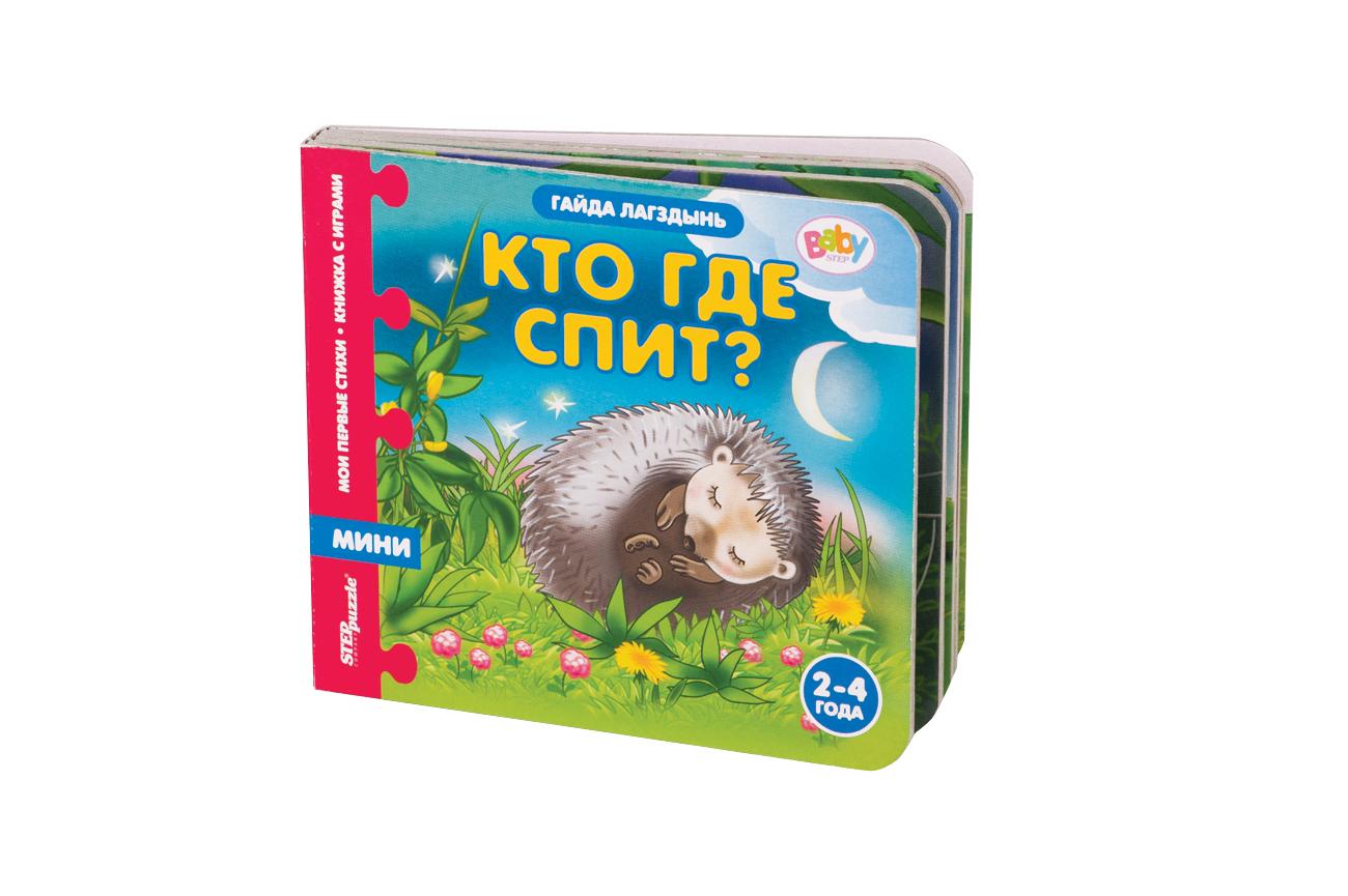 Купить Step Puzzle Книжка-игрушка Кто где спит? ( Мои первые стихи ) (Baby Step), Книги по обучению и развитию детей