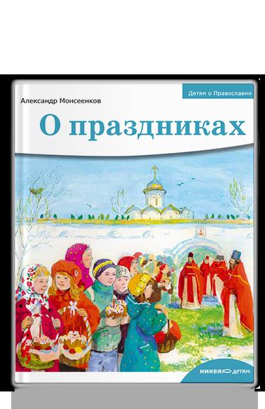 Купить Детям о Православии Никея 9423 О праздниках, Религиозная литература для детей