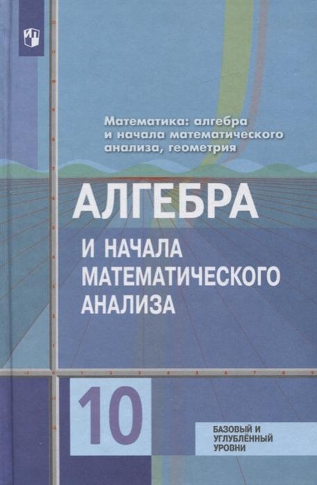 Математика: Алгебра и начала Математического Анализа. Геометрия. Алгебра и начала Мат. Ана фото