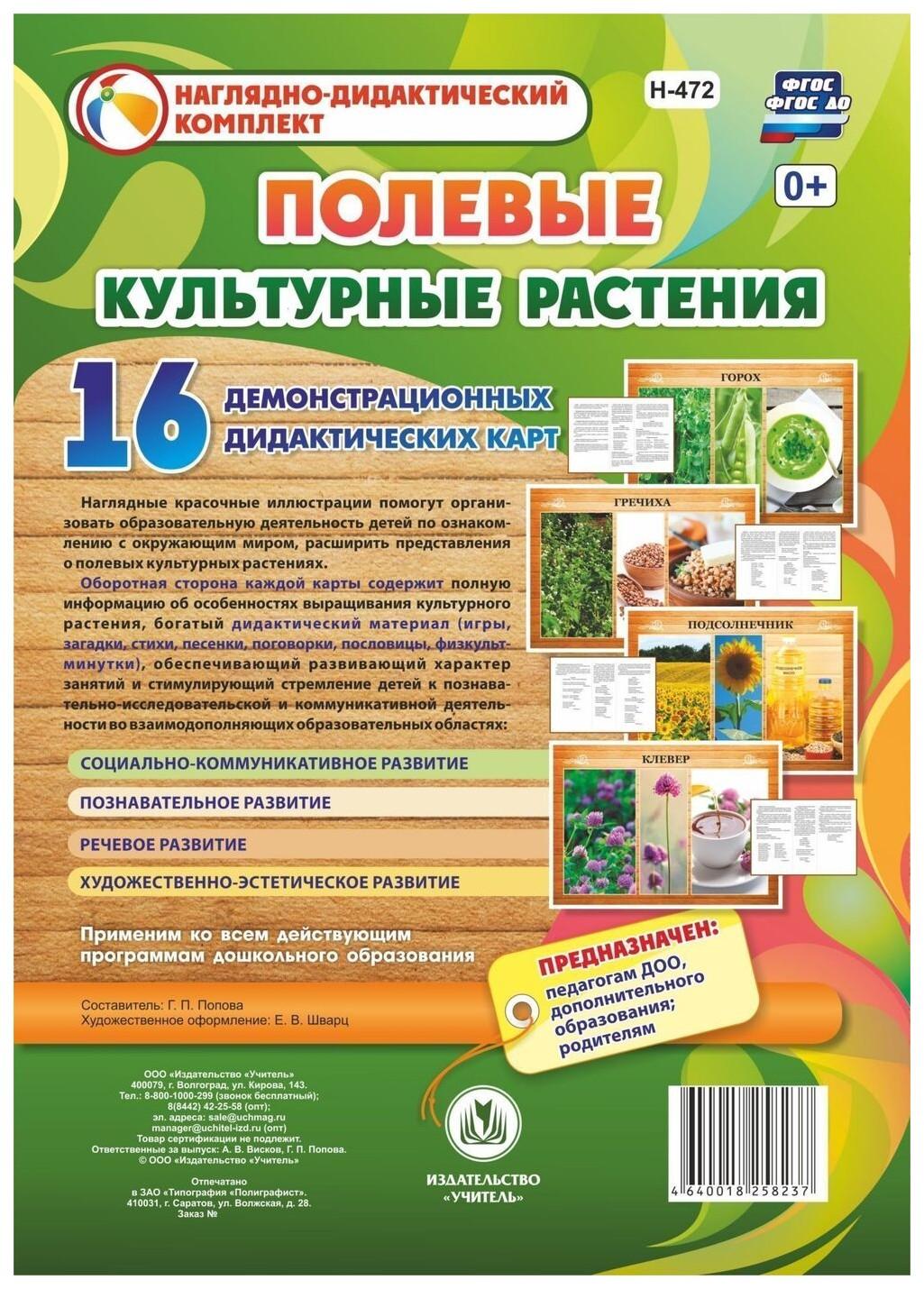 Культурные растения: полевые: 16 демонстрационных дидактических красочных карт с оборотом Учитель