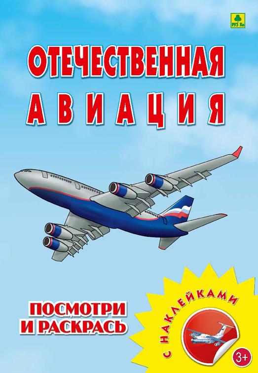 Купить Раскраска С наклейками 'Отечественная Авиация', РУЗ Ко, Книги по обучению и развитию детей