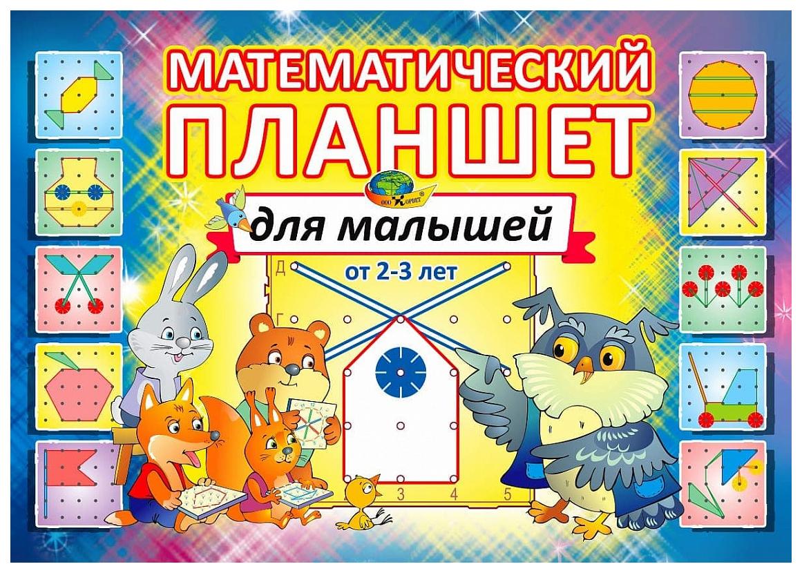 Корвет Математический планшет для малышей (игровой материал) (Корвет) фото