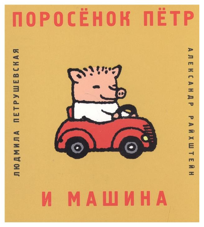 Купить Поросенок петр и Машина, Розовый жираф, Сказки