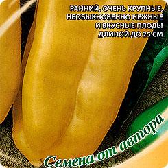 Семена Перец сладкий Бизон Желтый, 0,1