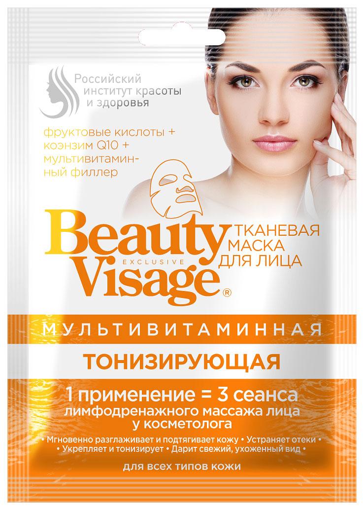 Маска для лица Фитокосметик Beauty Visage Мультивитаминная