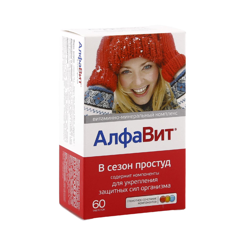 Алфавит В сезон простуд для детей таблетки со вкусом или ароматом вишни 60 шт.