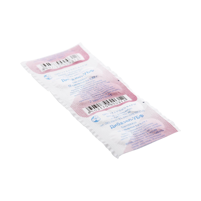 Дибазол таблетки 20 мг 10 шт. Уралбиофарм