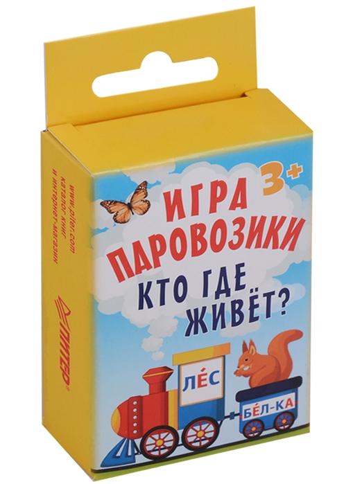 Купить Игра паровозик и кто Где Живёт? 3+, Питер, Книги для развития мышления
