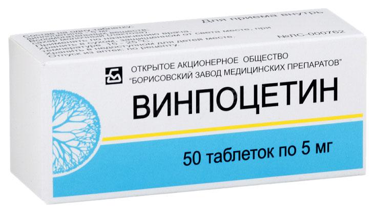 Винпоцетин таблетки 5 мг 50 шт. Борисовский