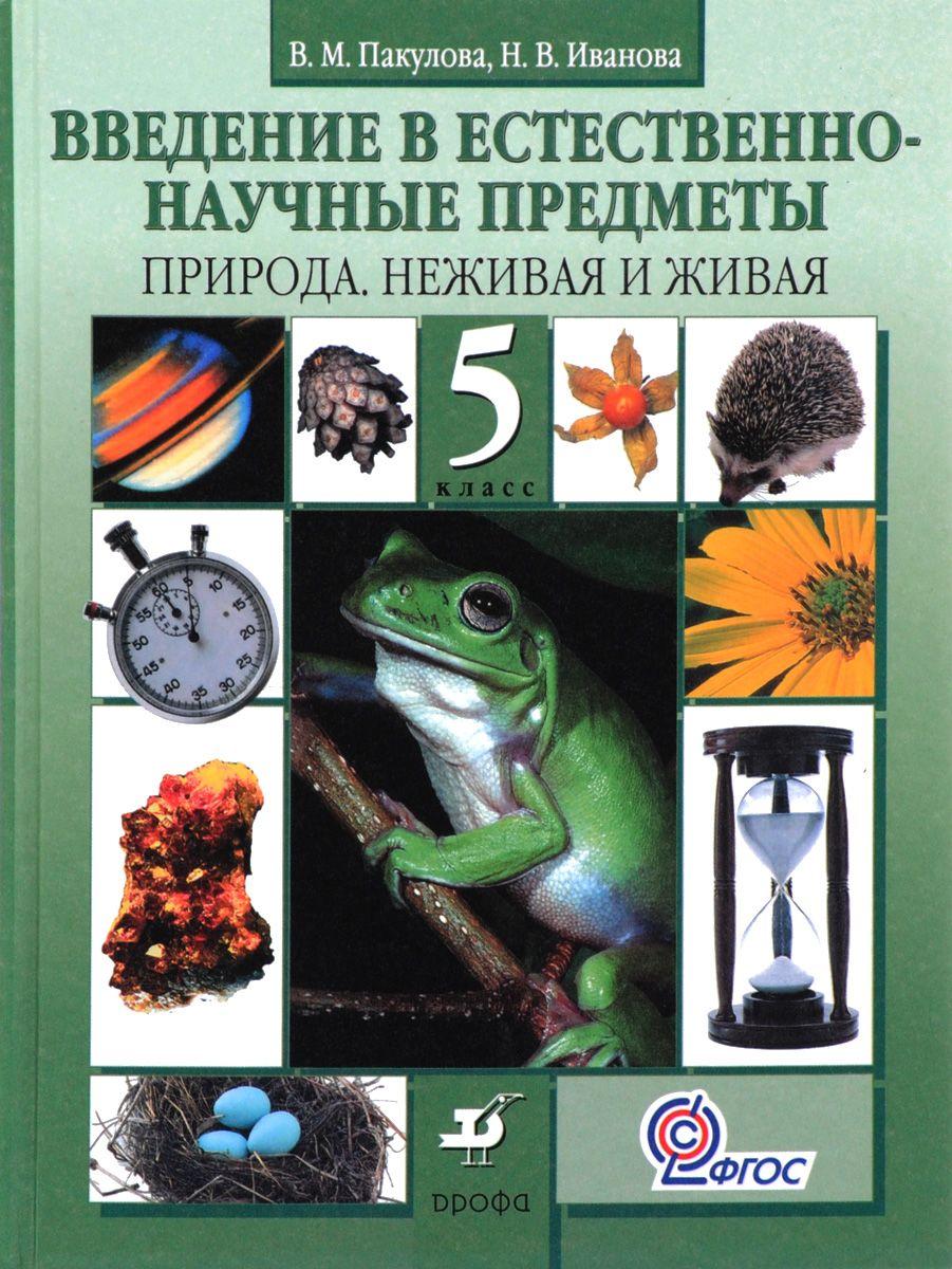 Пакулова, Введение В Естественно-Научные предметы, природа Неживая и Живая, 5 кл, Учебник