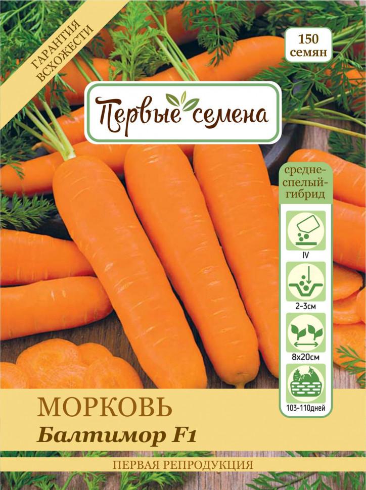 Семена овощей Первые семена Морковь