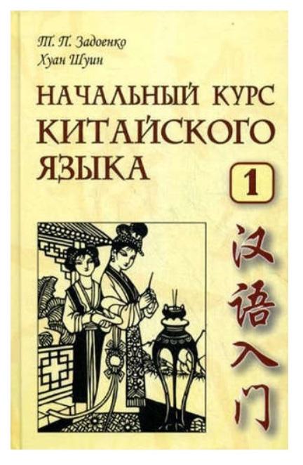 Начальный курс китайского языка. Часть 1. Учебник. Книга + CD