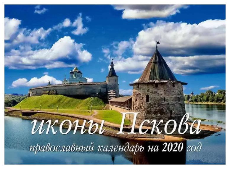 Иконы пскова, православный календарь на 2020 Год