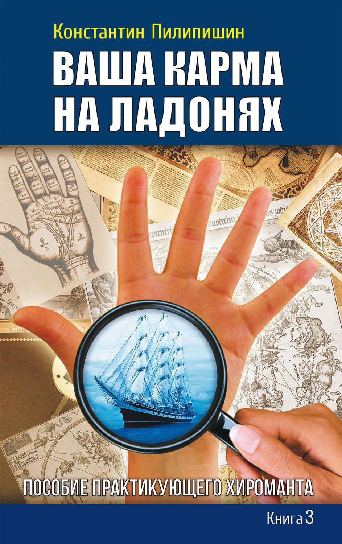 Ваша карма на ладонях, книга 3, пособие практикующего Хироманта