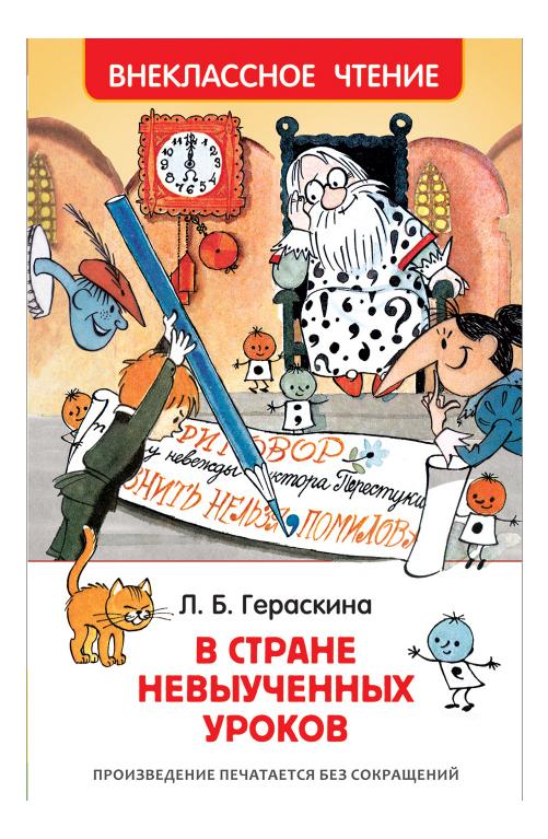 Купить В стране невыученных уроков, Книжка Росмэн В стране невыученных уроков, Детская художественная литература