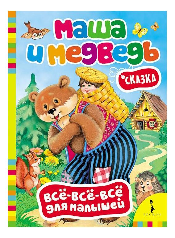 Купить Маша и Медведь, Книжка Росмэн Маша и Медведь, Детская художественная литература