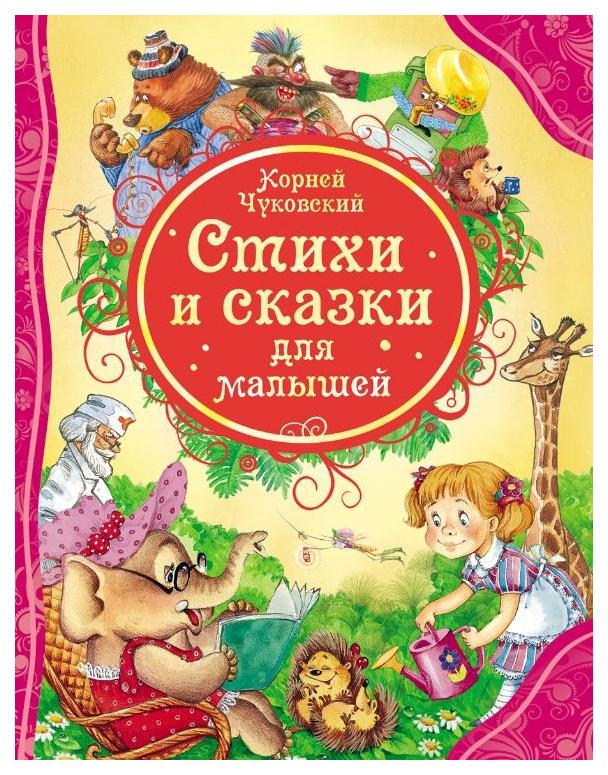 Купить Книга Росмэн Чуковский к.И Стихи и Сказки для Малышей, Детская художественная литература
