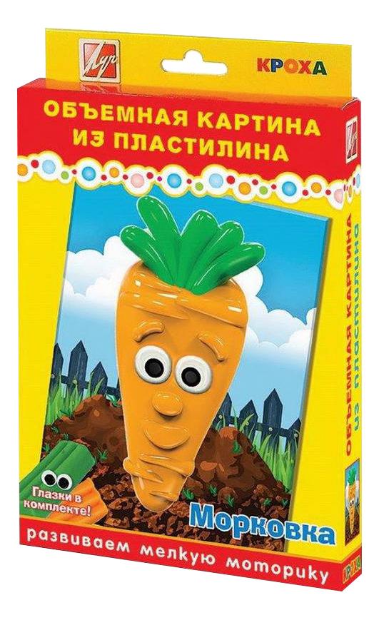 Набор для лепки из пластилина ЛУЧ Морковка
