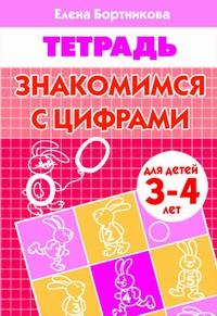 Купить Знакомимся с цифрами (для детей 3-4 лет), Рабочая тетрадь, Атберг 98, Книги по обучению и развитию детей