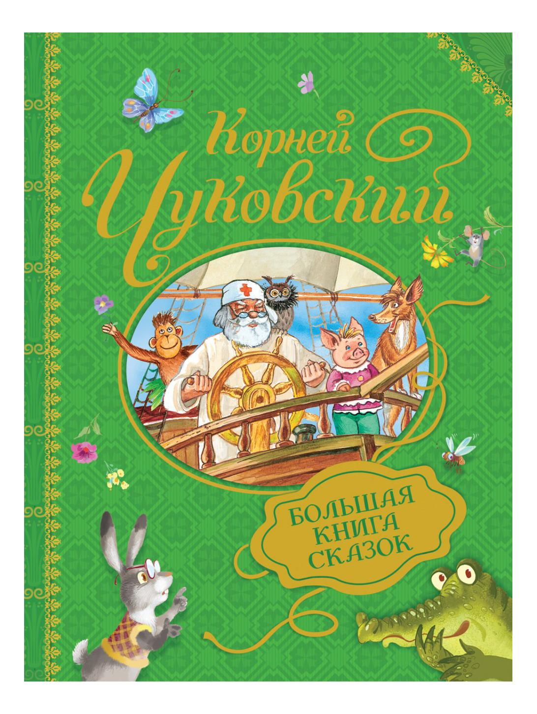 Большая книга Сказок. корней Чуковский фото