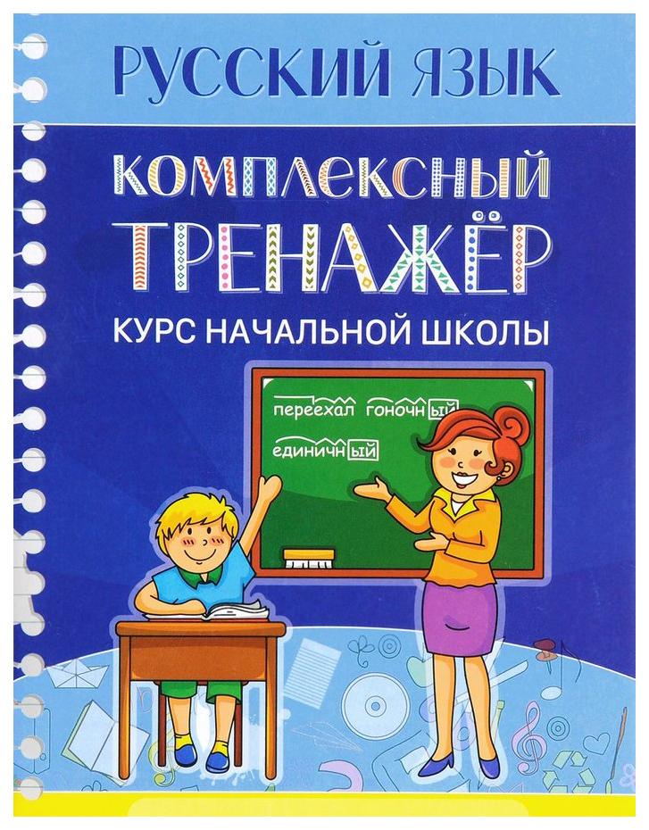 Русский Язык. комплексный тренажер. курс начальной Школы