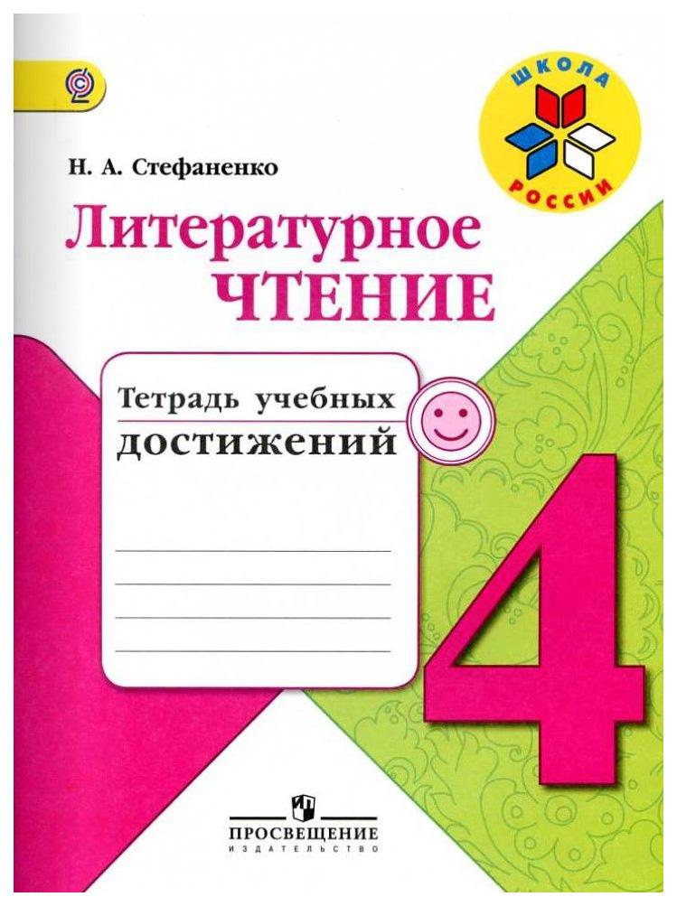 Тетрадь литературное Чтение, 4 класс Учебных Достижений Фгос Умк Ш