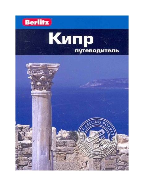 Атласы и путеводители кипр. путеводитель