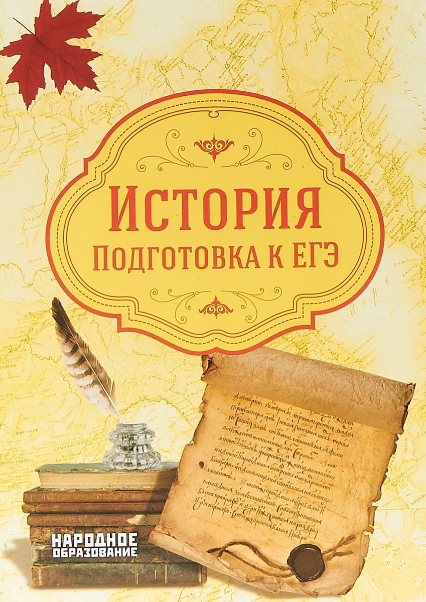 Николаева, История России, подготовка к Егэ
