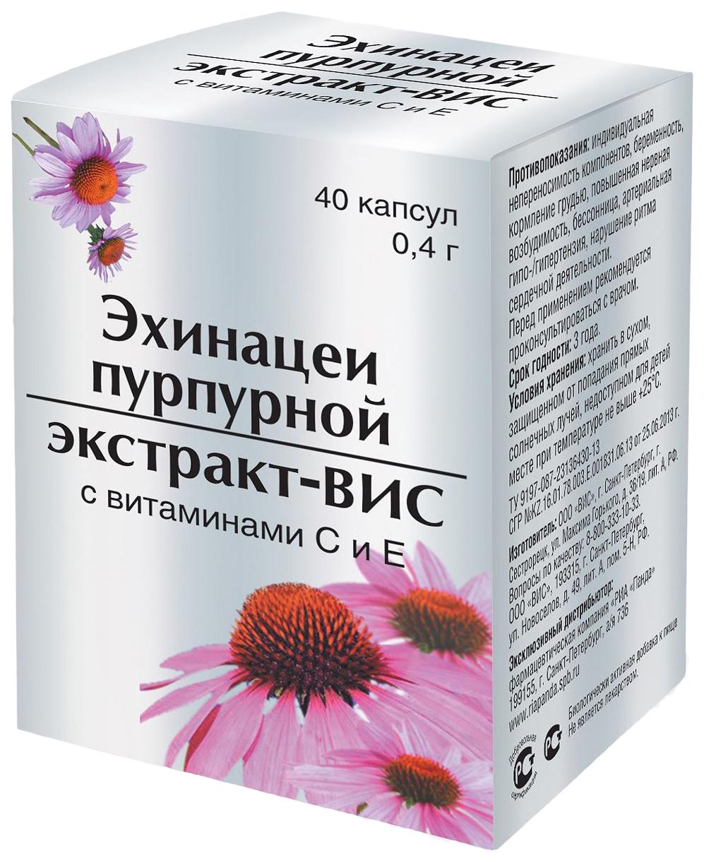 Эхинацея пурпурная экстракт-вис капс 0,4г N40