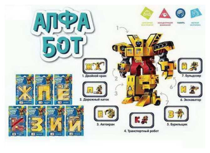 Купить Робот трансформер Junfa Алфа-бот. Строительная техника, Junfa toys, Игровые фигурки