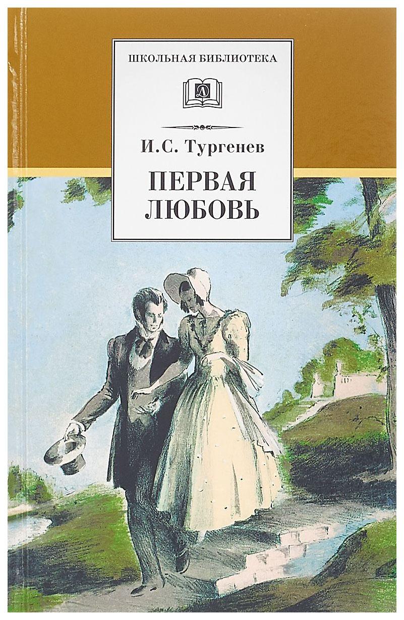 Купить Первая любовь, Детская литература, Рассказы и повести