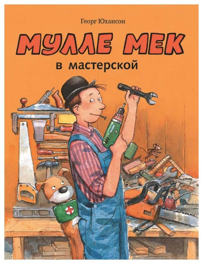 Купить Мулле Мек в мастерской, Мелик-Пашаев, Детская художественная литература