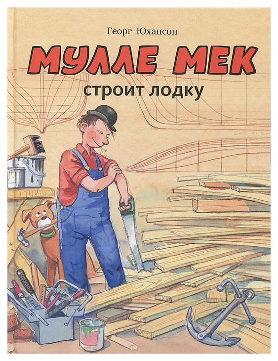 Купить Мулле Мек Строит лодку, Мелик-Пашаев, Детская художественная литература