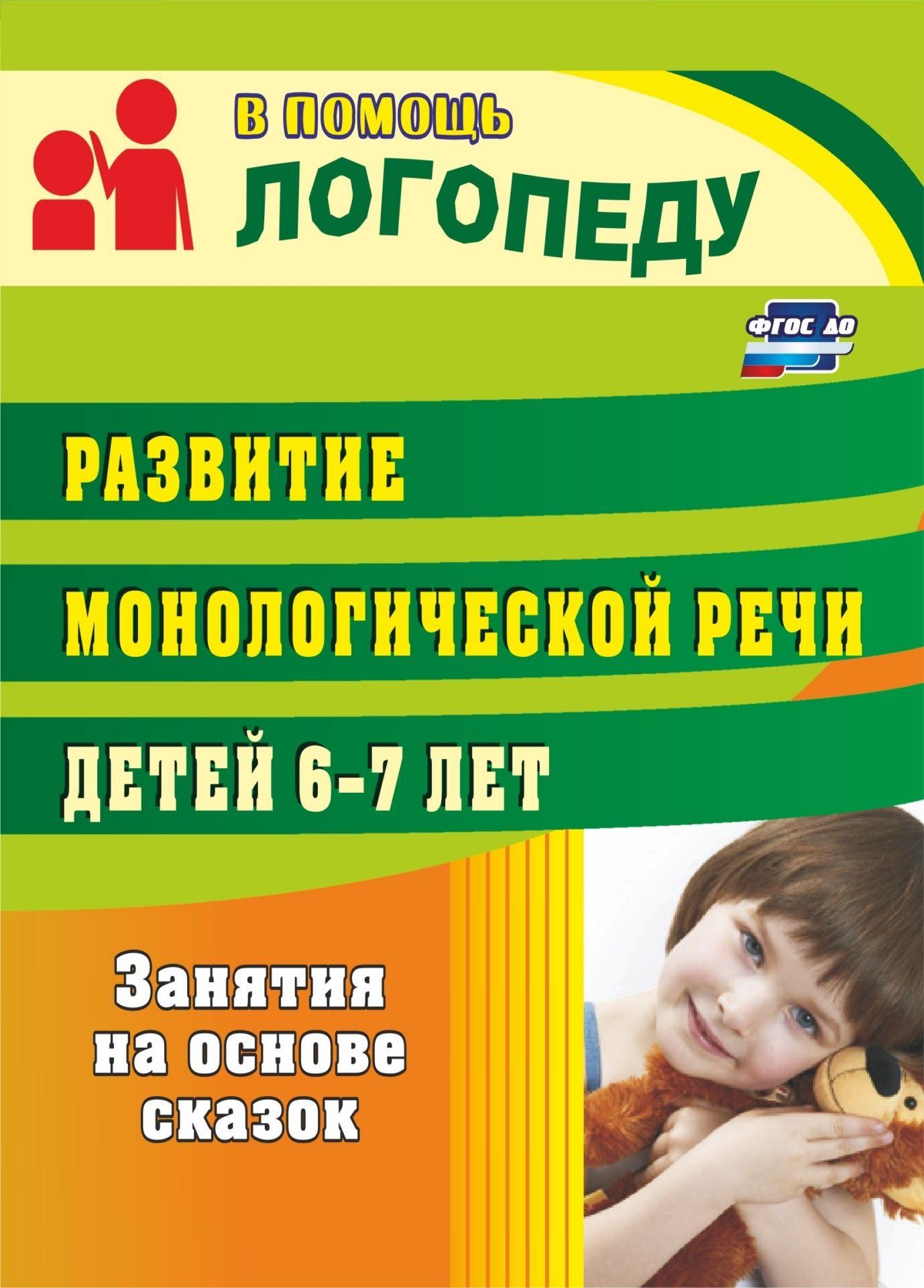 Развитие монологической речи детей 6-7 лет: занятия на основе сказок