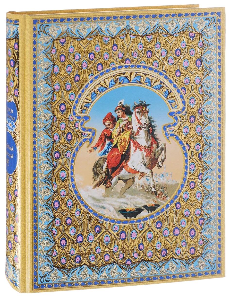 Книга НГК групп Сказки народов мира. Сказки 1001 ночи. Синдбад-мореход