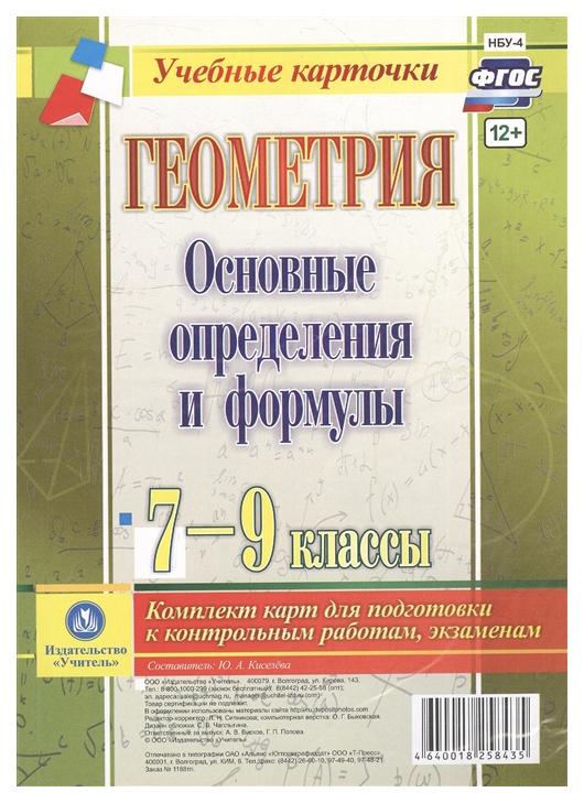 Геометрия. Основные определения и формулы. 7-9 классы. Комплект карт