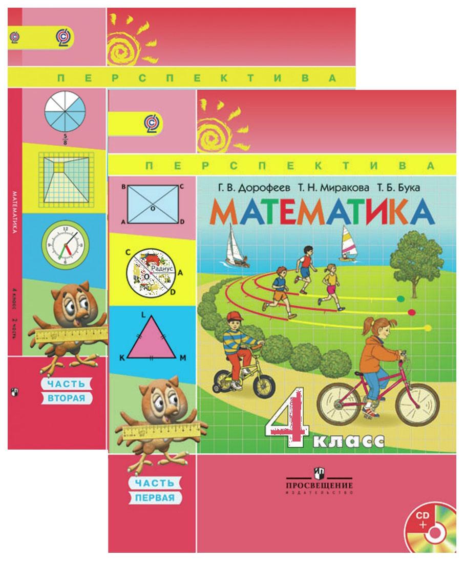 Учебник Просвещение Перспектива. Математика. 4 класс В 2-х частях. Часть 1, 2 + CD-ROM