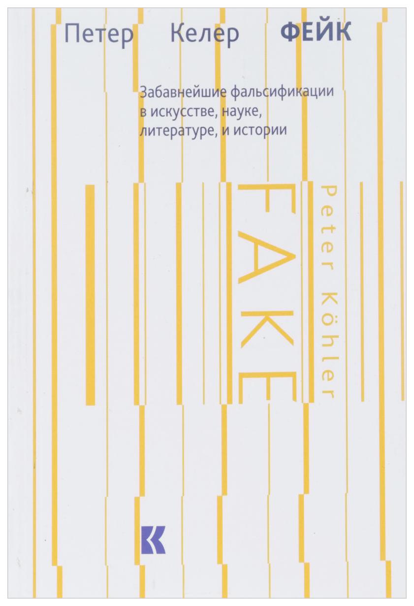 Книга Фейк: Забавнейшие фальсификации вискусстве, науке, литературе иистории, Петер К... фото