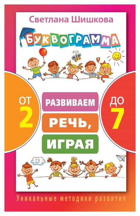 Книга Аст Шишкова С. Буквограмма От 2 до 7 Развиваем Речь