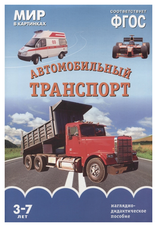Мир В картинках. Автомобильный транспорт Фгос