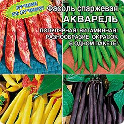 Семена Фасоль спаржевая Акварель, Смесь, 2