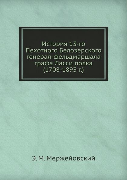 Книга История 13-Го пехотного Белозерского полка